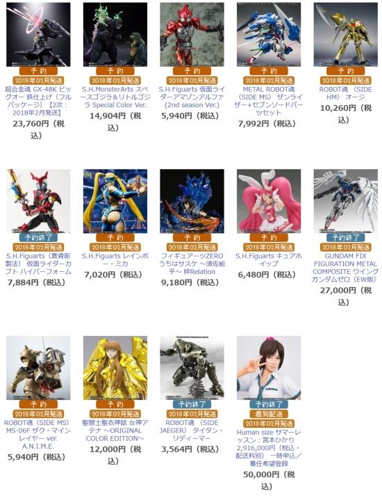 締め切り迫る!魂ウェブ商店の2018年2月発送アイテム