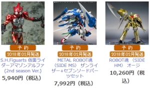 締め切り迫る!魂ウェブ商店の2018年2月発送アイテムt