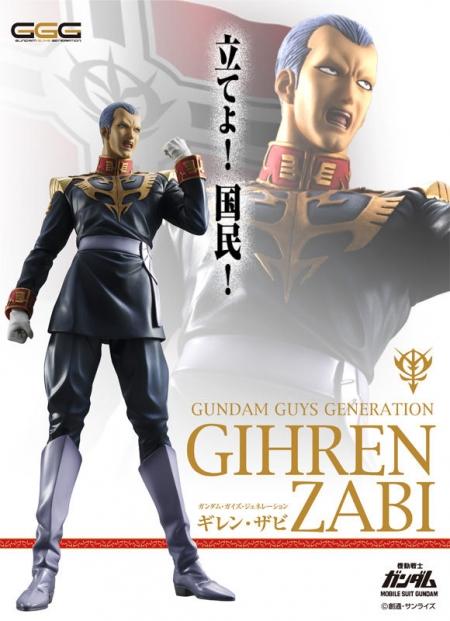 GGG(ガンダム・ガイズ・ジェネレーション)ギレン・ザビ