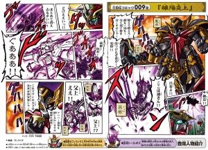 BB戦士407 董卓ザク部隊兵(董卓軍) コミックワールド