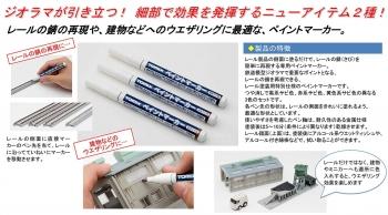 ペイントマーカー (レール錆色3色アソート)セット (4)