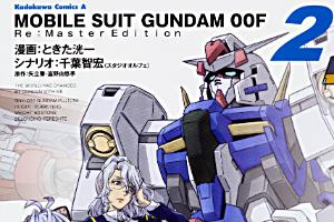 機動戦士ガンダム00F ReMaster Edition (2)t