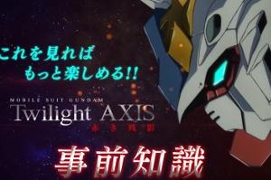 『機動戦士ガンダム Twilight AXIS-赤き残影-』t