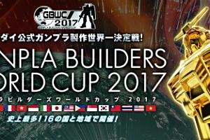 ガンプラビルダーズワールドカップ 2017 日本大会決勝戦t