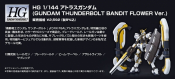 HG アトラスガンダム(GUNDAM THUNDERBOLT BANDIT FLOWER Ver.)の商品説明画像 (1)