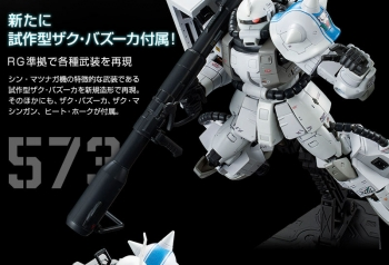 RG MS-06R-1A シン・マツナガ専用ザクII (3)
