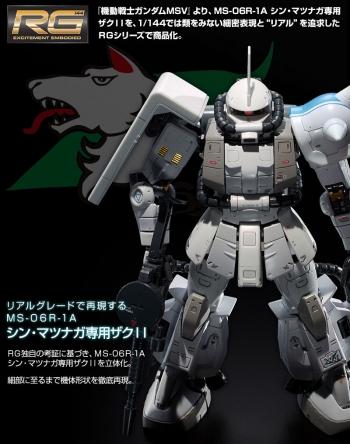 RG MS-06R-1A シン・マツナガ専用ザクII (6)