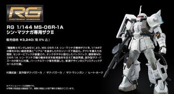 RG MS-06R-1A シン・マツナガ専用ザクII (1)