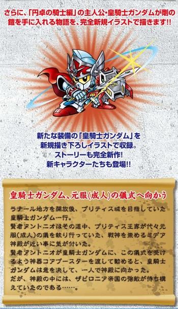 新約SDガンダム外伝 新世聖誕伝説 紅き月光と皇子の鎧 (3)