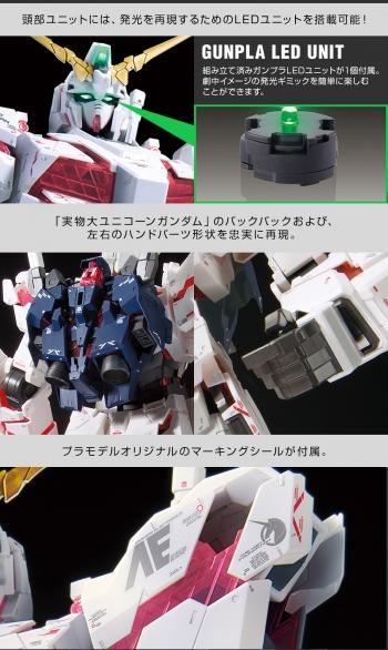 メガサイズモデル ガンダムベース限定 RX-0 ユニコーンガンダム Ver.TWCの商品説明画像 (5)