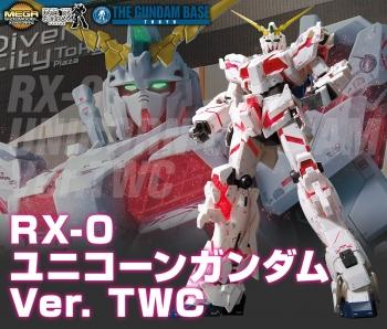 メガサイズモデル ガンダムベース限定 RX-0 ユニコーンガンダム Ver.TWCの商品説明画像 (1)
