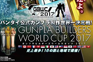 ガンプラビルダーズワールドカップ2017t