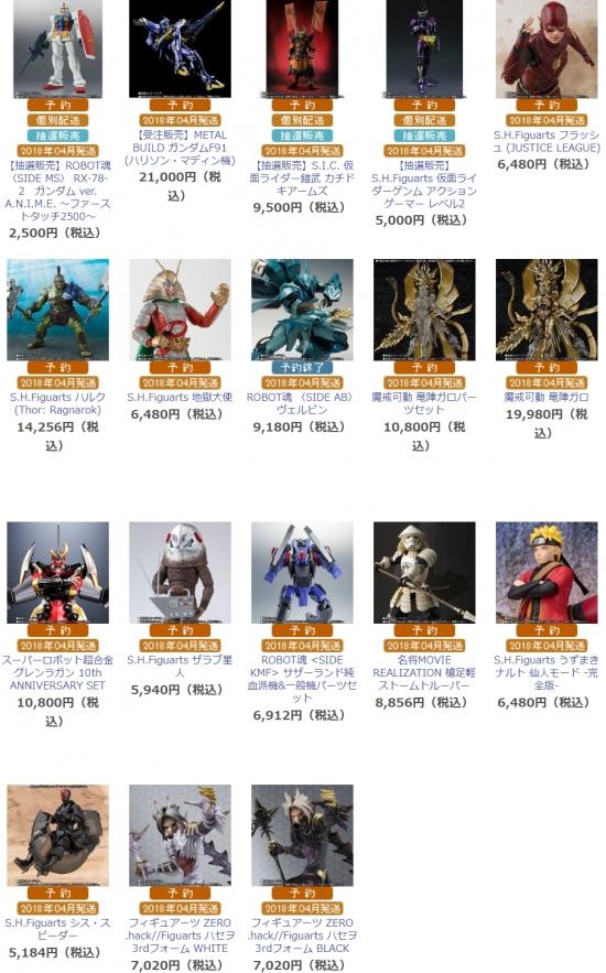 魂ウェブ商店の2018年4月発送アイテム