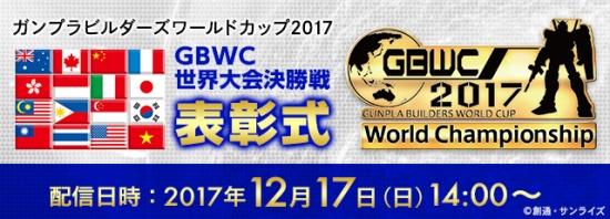 ガンプラビルダーズワールドカップ2017世界大会決勝戦表彰式