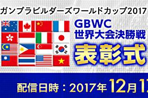 ガンプラビルダーズワールドカップ2017世界大会決勝戦表彰式t