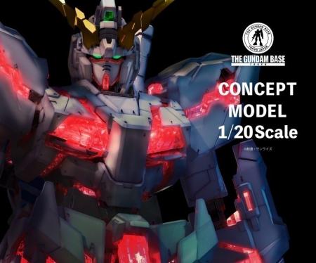 120 コンセプトモデル ユニコーンガンダム