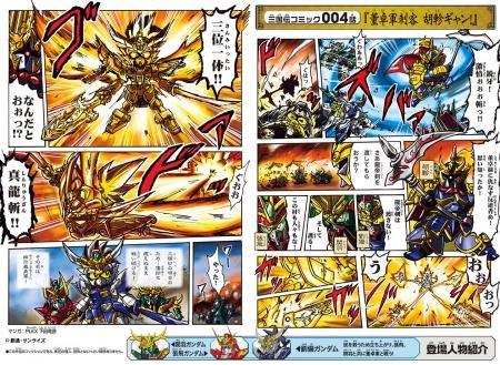 BB戦士405 胡軫ギャン部隊兵(董卓軍)のコミックワールド