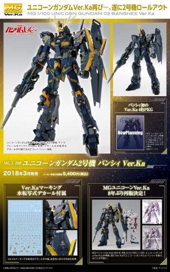 MG ユニコーンガンダム2号機 バンシィ Ver.Kaの商品説明画像