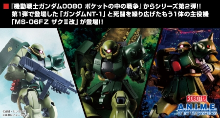 ROBOT魂 MS-06FZザクⅡ改 ver. A.N.I.M.E. スペシャルページ