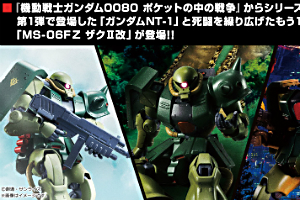 ROBOT魂 MS-06FZザクⅡ改 vert2