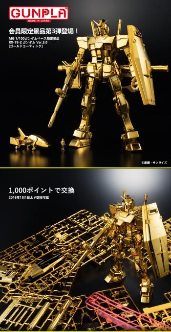 MG ガンダムベース限定景品 RX-78-2 ガンダム Ver.3.0 [ゴールドコーティング]