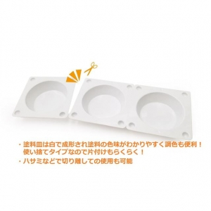 使い捨て塗料皿セット (2)