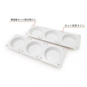 使い捨て塗料皿セット (4)
