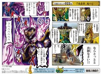 BB戦士408 袁術ズサ天鎧装 コミックワールド
