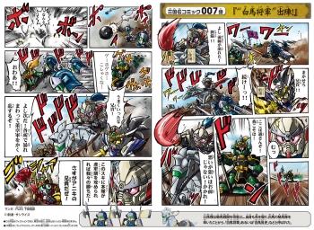 BB戦士406 公孫瓚イージーエイト四神鬼甲戦車のコミックワールド