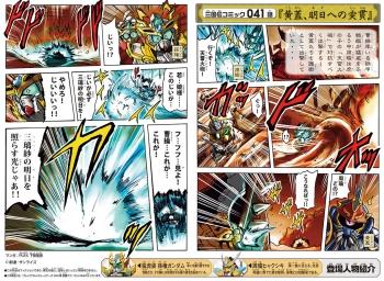 BB戦士411 黄蓋グフ合体武装6種(乙)のコミックワールド