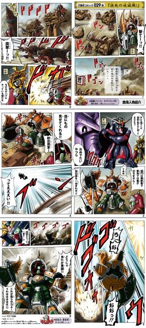 BB戦士410 典韋アッシマー 賈詡アシュタロン 攻城兵器セット合体武装6種(甲)のコミックワールド