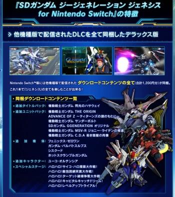 SDガンダム ジージェネレーション ジェネシス for Nintendo Switch01
