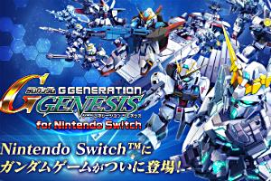 SDガンダム ジージェネレーション ジェネシス for Nintendo Switcht