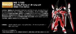 MG ガンダムアストレイ ターンレッド商品説明画像 (1)