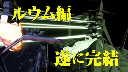 『機動戦士ガンダム THE ORIGIN 誕生 赤い彗星』予告2 (4)