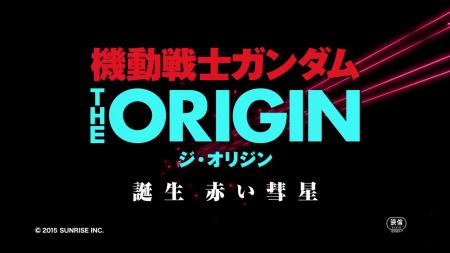 『機動戦士ガンダム THE ORIGIN 誕生 赤い彗星』予告2 (3)