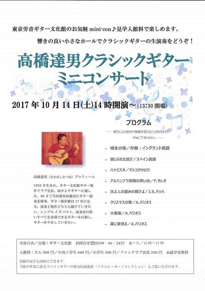 高橋ミニコン (2)