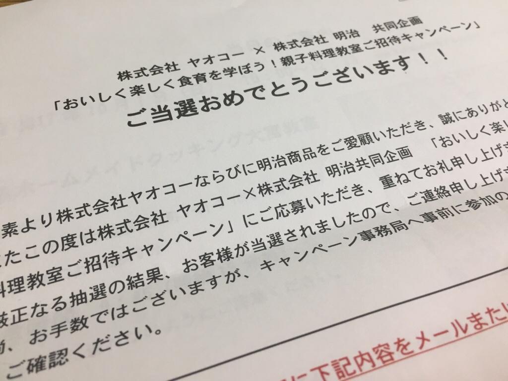 fc2blog_2017082710565113d.jpg