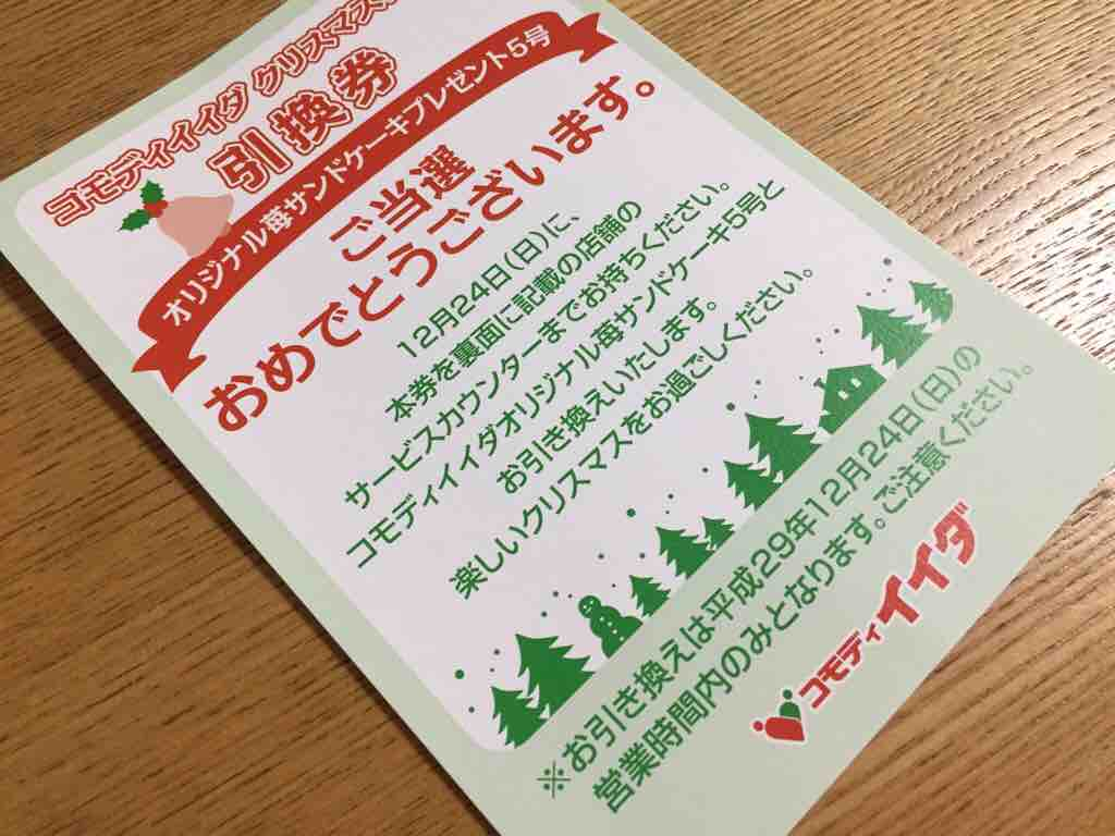 fc2blog_201712101033401ef.jpg