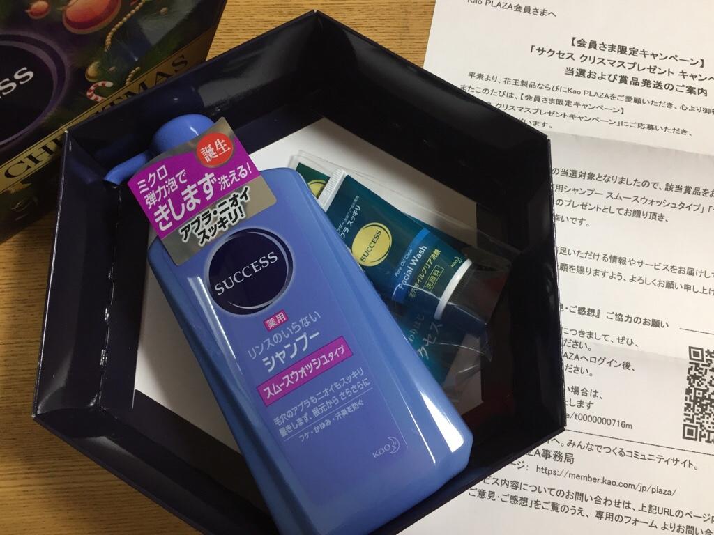 fc2blog_20171213201506704.jpg