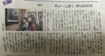 「星空」朝日夕刊記事