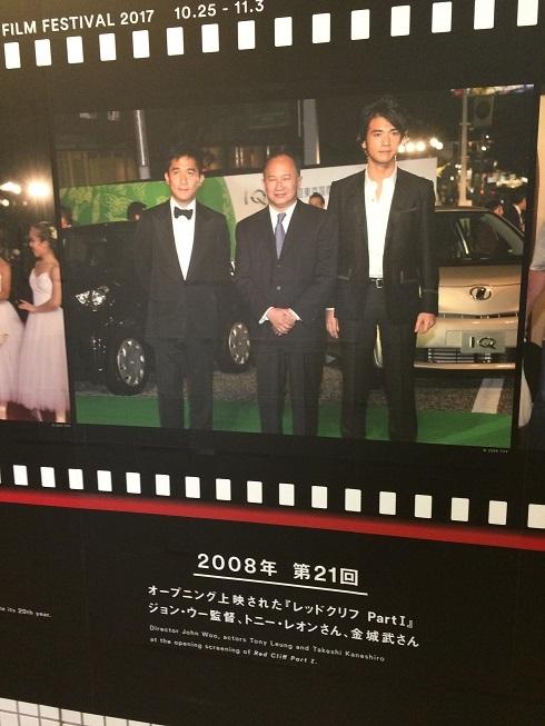 「レッドクリフ Part1」@東京国際映画祭