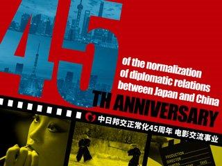 交流映画上映会中国版ポスター