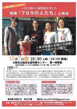 「709の人たち」大阪自主上映会