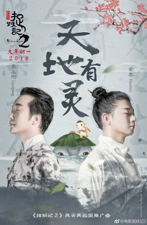 「捉妖記2」MV