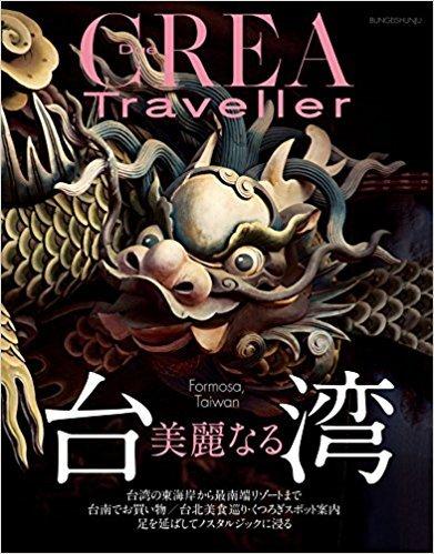 「CREA Traveller 美麗なる台湾」