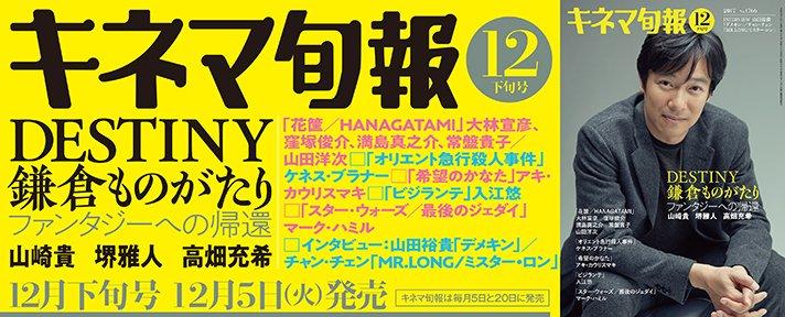 「キネマ旬報」12月下旬号