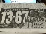 「13・67」広告