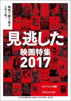 「見逃した映画特集2017」