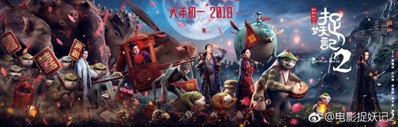 「捉妖記2」ポスター